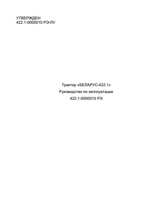 Руководство по эксплуатации трактора Беларус-422.1