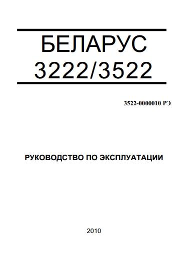Руководство по эксплуатации тракторов Беларус 3222, Беларус 3522