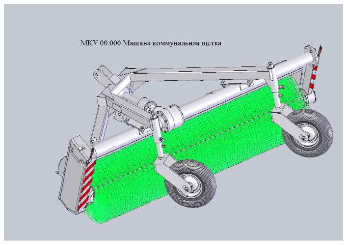 Каталог деталей щеточного оборудования МКУ