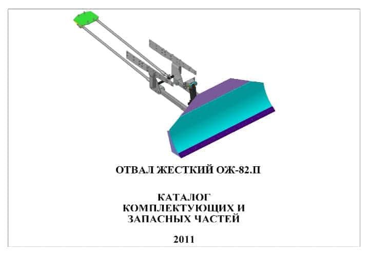Каталог деталей отвала ОЖ-82П