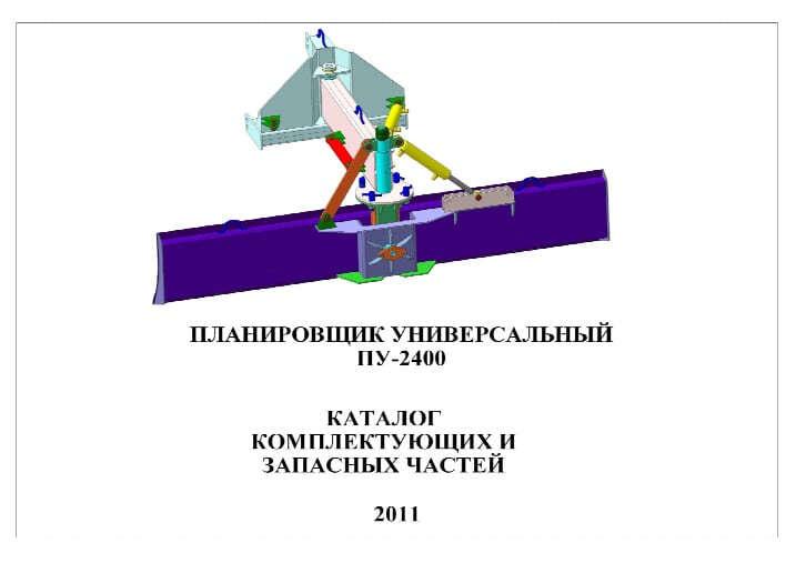 Каталог деталей отвала ПУ-2400
