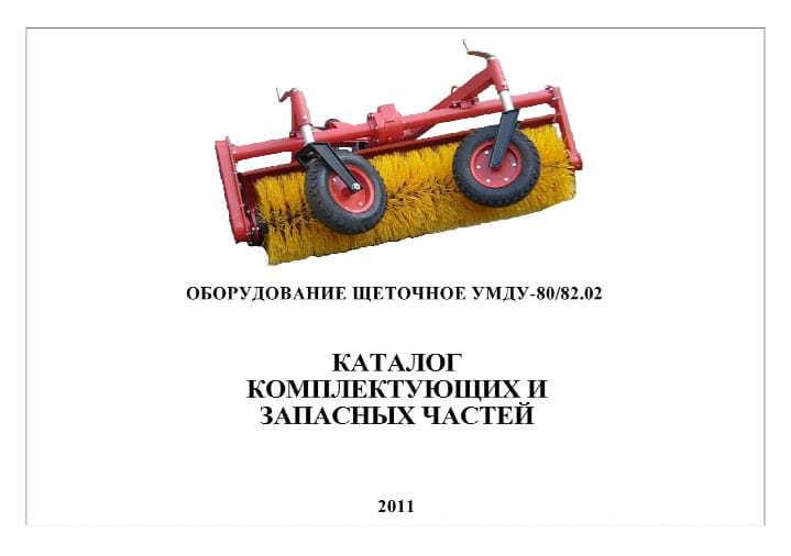 Каталог деталей щеточного оборудования УМДУ