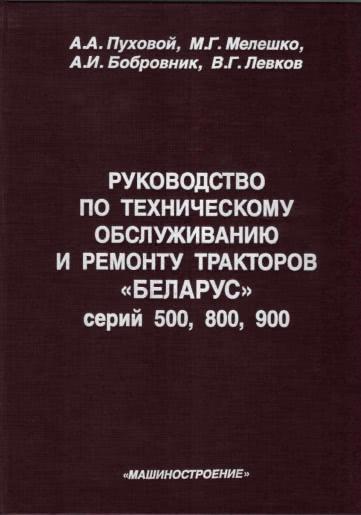 Руководство По Ремонту И Эксплуатации Тракторов Мтз 80, 100