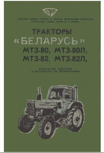 Трактор Беларусь МТЗ 80, МТЗ 82 - техническое описание и инструкции по эксплуатации.