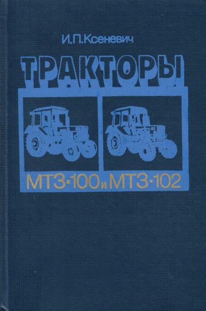 Беларусь мтз 80 мтз 82 и их модификации