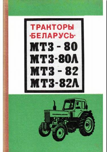 мтз 80 руководство по ремонту и эксплуатации