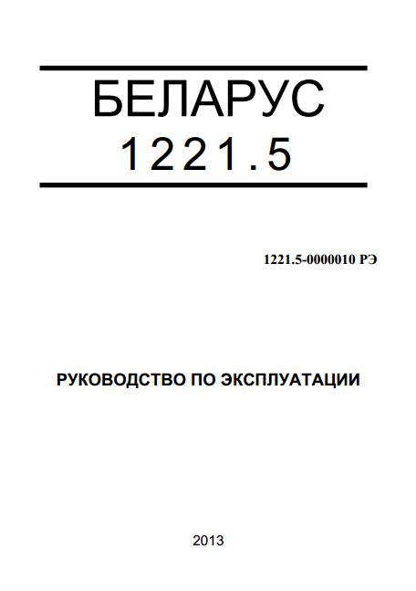 Каталоги запчастей online для МТЗ 1221 - АвтоКаталог Онлайн