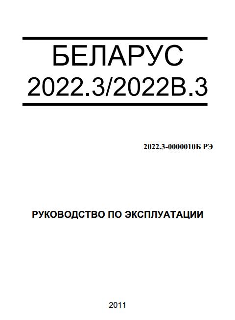 инструкция по эксплуатации мтз 082