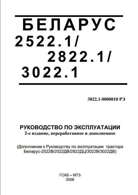 Запчасти МТЗ 3022, 2822, 2522 купить в каталоге Минска