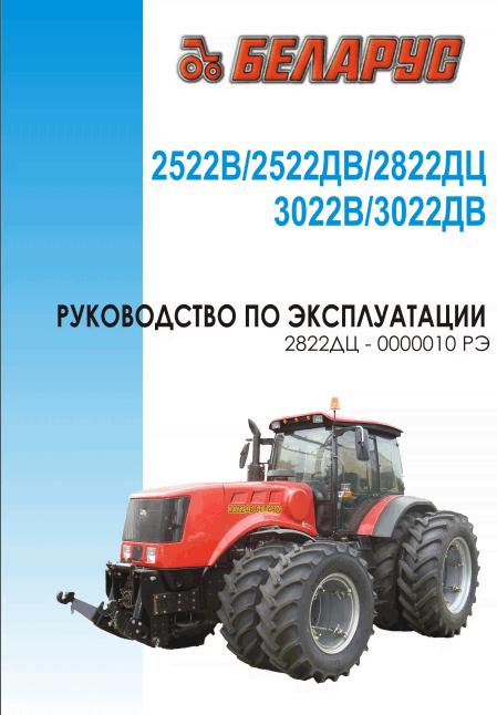 Трактора Беларус МТЗ 1822.3 от официального дилера