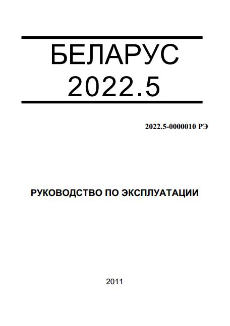 МТЗ-3022: Технические характеристики