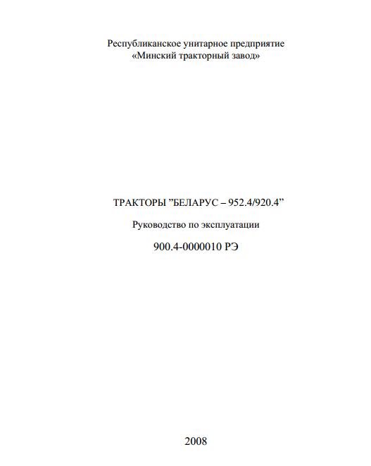 Новые трактора МТЗ «Беларус» 952.2 у официального.