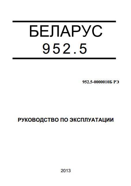 Мтз-952 Руководство По Эксплуатации - фото 8