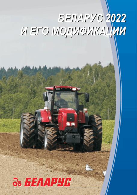 BELARUS-1822.3: Минский тракторный завод