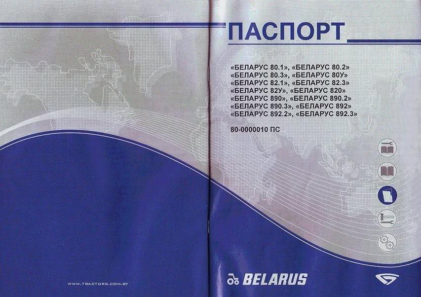 Паспорт для трактора МТЗ Беларус 82