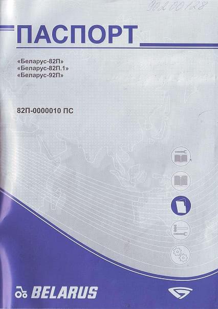 Паспорт для МТЗ Беларус 82П, Беларус 92П