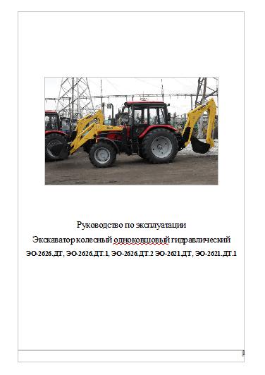 эо-2626-01 руководство по эксплуатации
