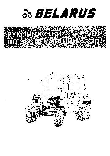 инструкция по эксплуатации мтз-320 - фото 6
