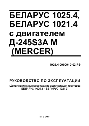 инструкция по эксплуатации мтз 1025 - фото 6