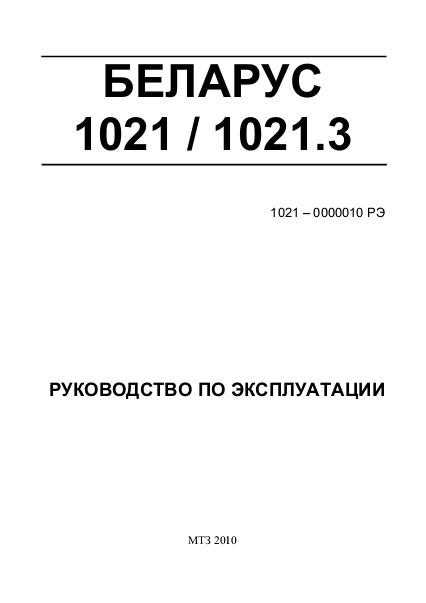 Трактор Беларус 1025.2: продажа, цена в Казани. тракторы.