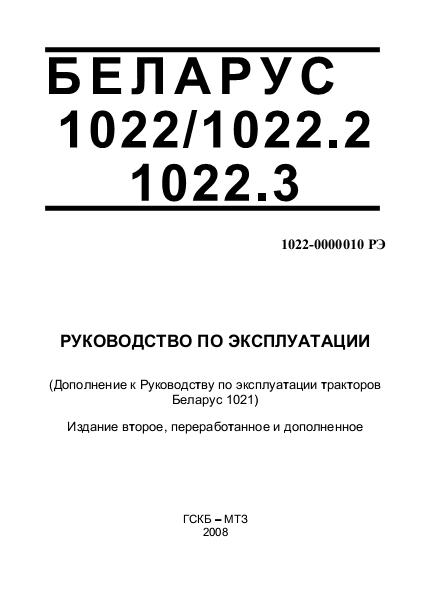 Трактор МТЗ- 1022.3 - selhozpostavka.com.ua