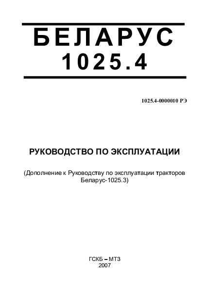 инструкция по эксплуатации мтз 1025 - фото 8