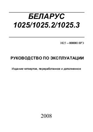 Трактор BELARUS-1025.2 (МТЗ-1025.2)