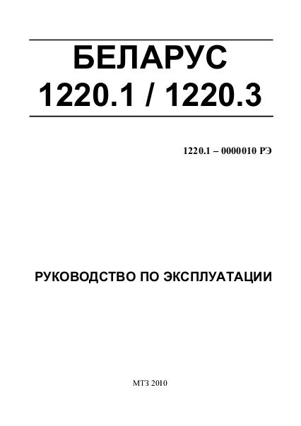 Мтз 80 руководство по эксплуатации - veenhos's diary