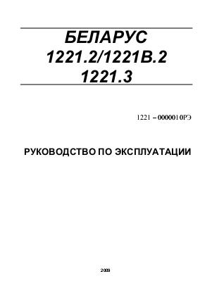 Беларус МТЗ 1221.2-51/55 Трактор - МТЗ Трактор
