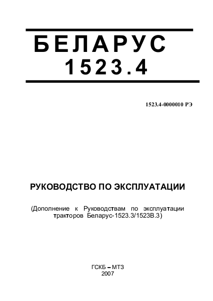 Руководство По Эксплуатации Мтз 1525.4