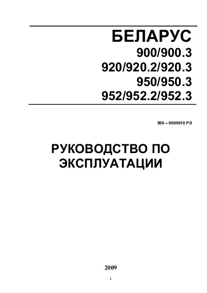 Руководство МТЗ Беларус 900,