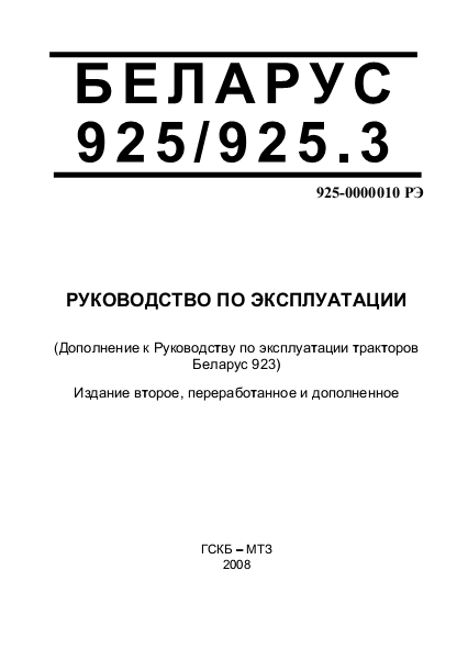 Малогабаритные тракторы Беларус МТЗ-322 и МТЗ-622