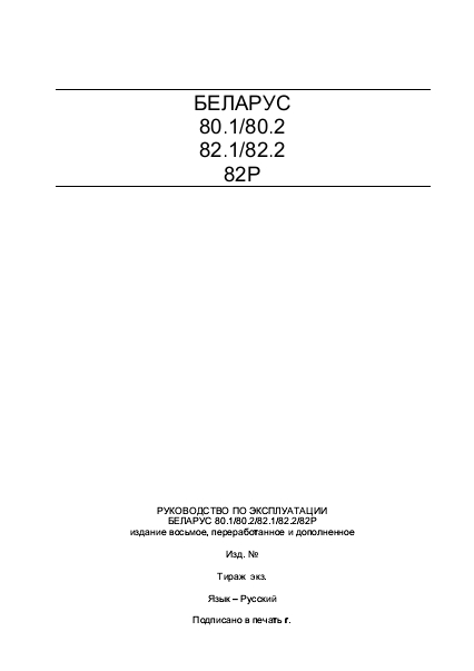 Руководство по эксплуатации МТЗ Беларус 80, Беларус 82, Беларус 820