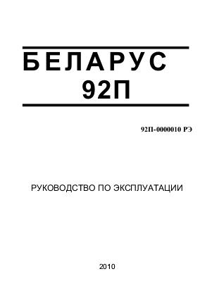 МТЗ Беларус 92П