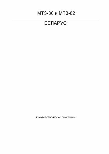 Тракторы Беларус МТЗ 80, МТЗ 82 - руководство по эксплуатации