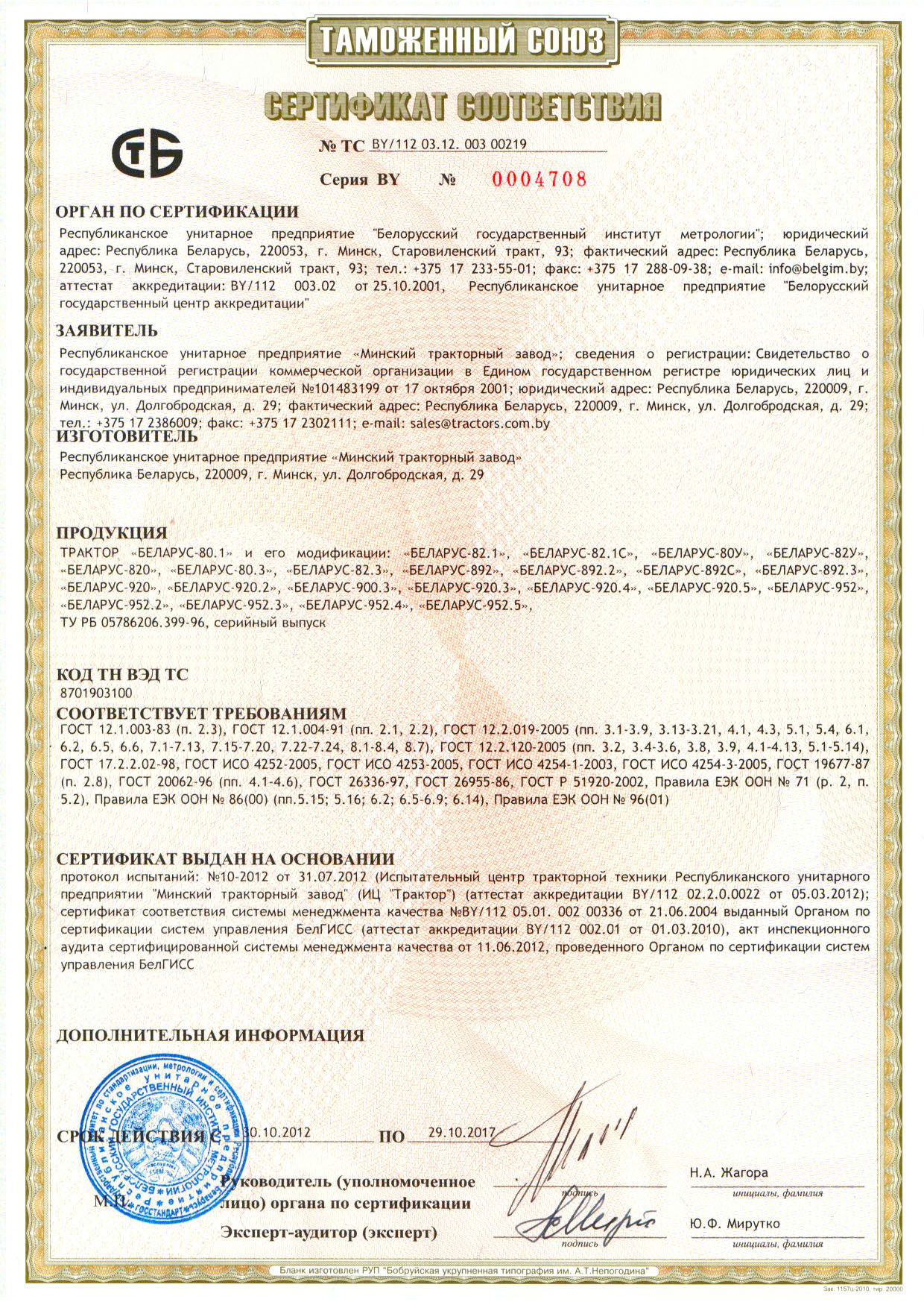 Сертификаты соответствия производителей тракторов другой.